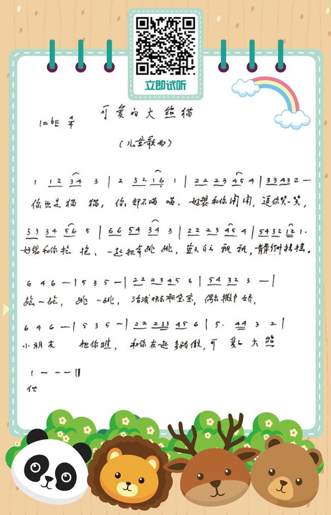 14《可爱的大熊猫》编号18.jpg
